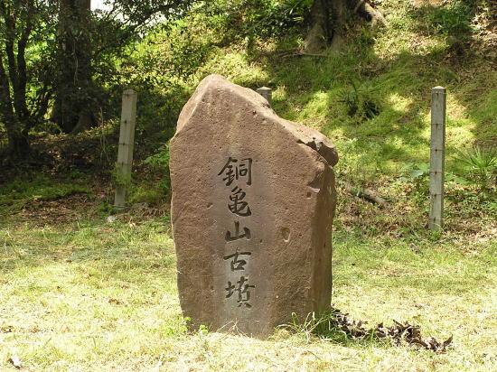 銅亀山古墳